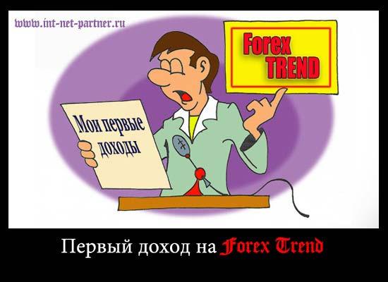 Форекс доход