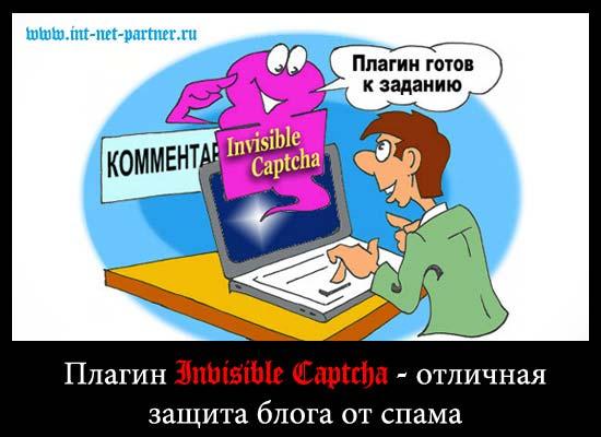 Защита от спама плагином Invisible Captcha