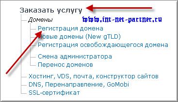 Как зарегистрировать доменное имя за несколько шагов?