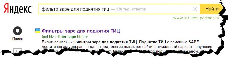 Как поднять ТИЦ сайта самостоятельно? Моя методика