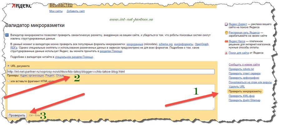 Как сделать микроразметку на сайте вордпресс?