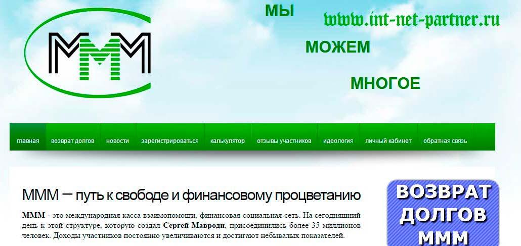 МММ 2015