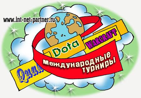Международные турниры по играм