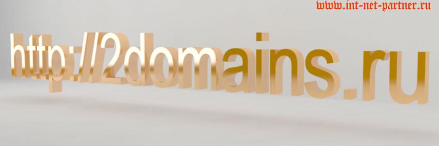 Где лучше зарегистрировать домен? Дешево, но не сердито