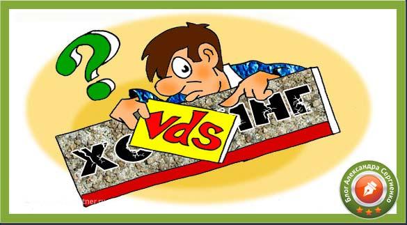 Что такое VDS хостинг