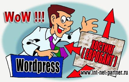 Какой хостинг выбрать для блога на WordPress? Я за качество