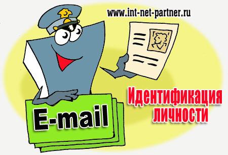 Электронная почта что это такое и для чего нужно?