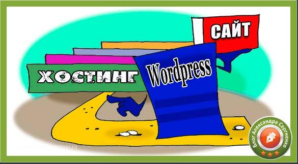 какой хостинг выбрать для интернет магазина opencart