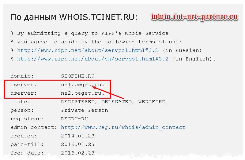 Как узнать на каком хостинге находится сайт? Ответ до ужаса прост