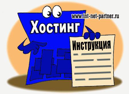 Что такое домен и хостинг сайта? Ключевые моменты