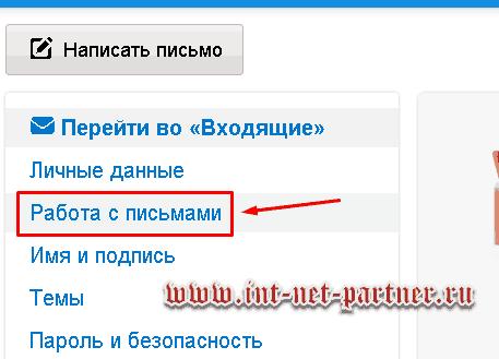 Как завести электронную почту на mail.ru? Пошаговая инструкция
