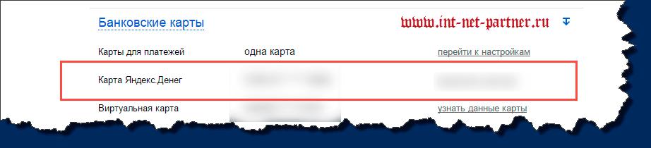 Как снять деньги с электронного кошелька Яндекс.Деньги?