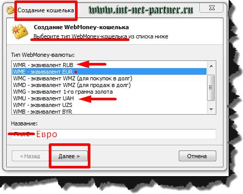 Лучшие электронные кошельки рунета