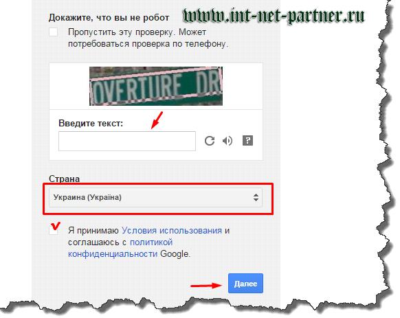 Как создать аккаунт гугл? Регистрация за пару минут
