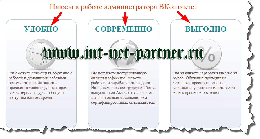 Профессия администратор группы вконтакте. Для кого подойдет и где востребована?
