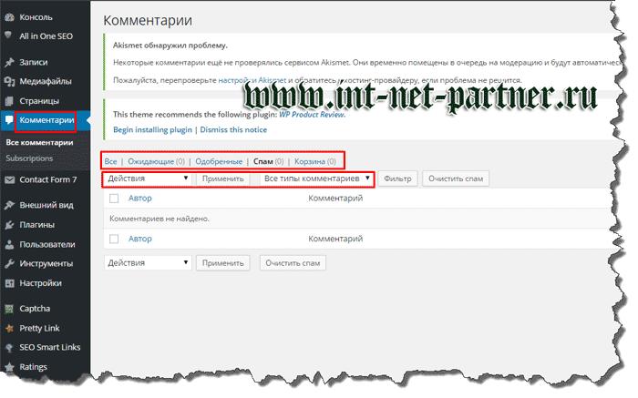 Как войти и работать в админке wordpress?