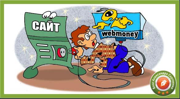 Как подключить webmoney к сайту