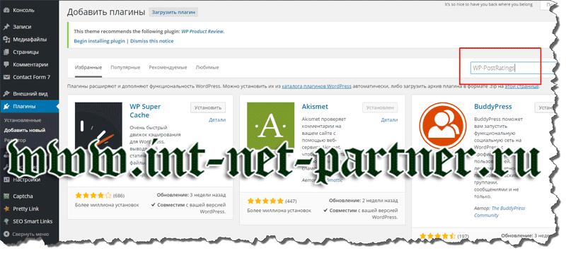 Плагин для вывода рейтинга статей на wordpress блоге. Очень полезен
