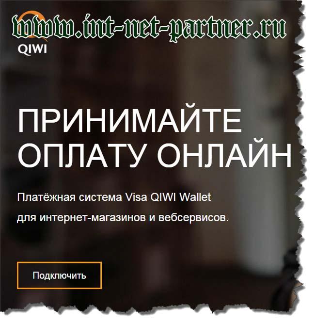 Как подключить киви к сайту и принимать оплату автоматически?