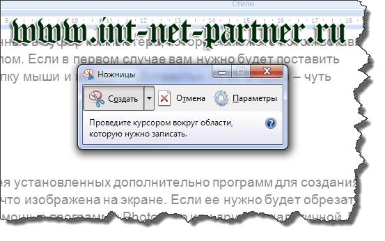 Как сделать скриншот страницы за пару секунд?