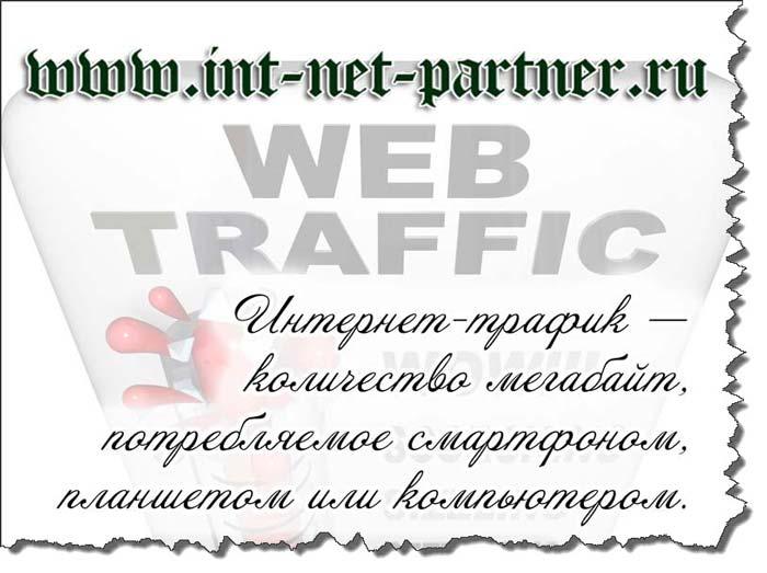 Что такое трафик в интернете и зачем он нужен вебмастеру?