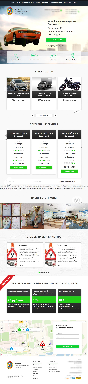 Примеры работ маркетингового агенства полного цикла «Интернет-Партнер»
