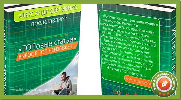 Книга ТОПовые статьи