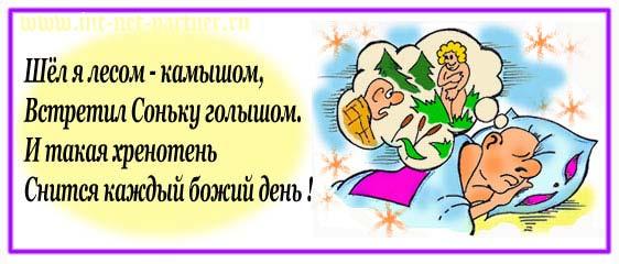 Эротические сны