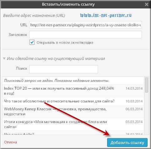 Как создать ссылку на страницу сайта в WordPress?