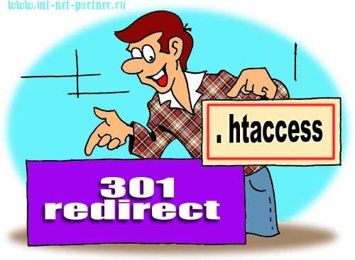 301 редирект сайта что это и зачем?