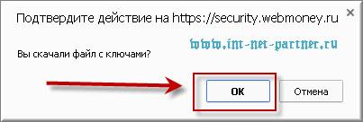 Подтверждение WebMoney