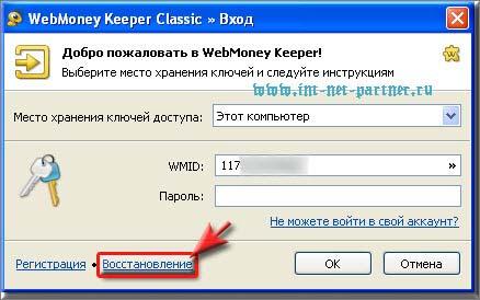 Установка и нюансы работы с Webmoney keeper classic