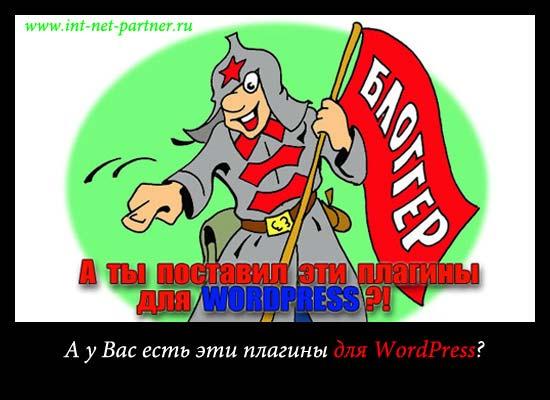 Плагины для блога wordpress