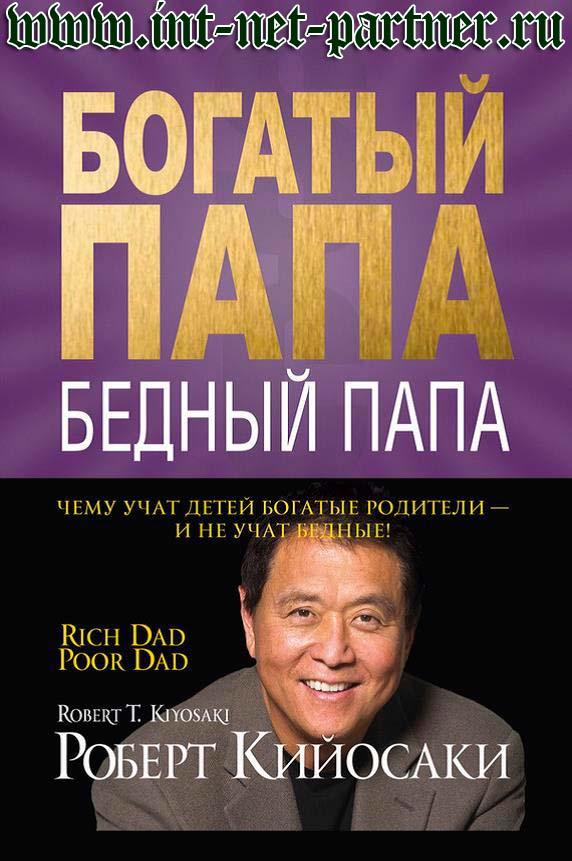Богатый папа бедный папа