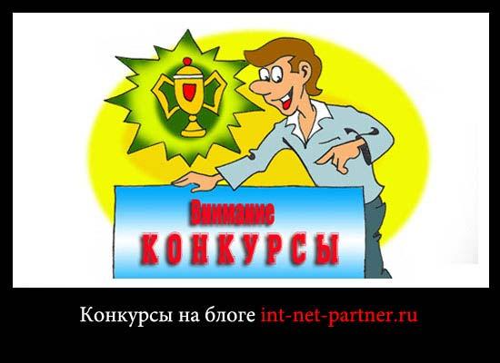 Конкурс комментаторов на блоге int-net-partner.ru