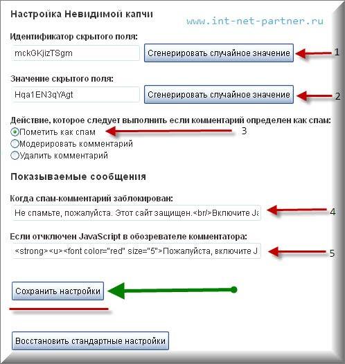 Отличная защита сайта от спама плагином Invisible Captcha