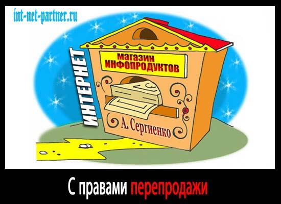 Магазин Инфопродуктов с правами перепродажи