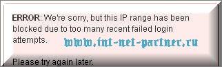 Сообщение login lockdown