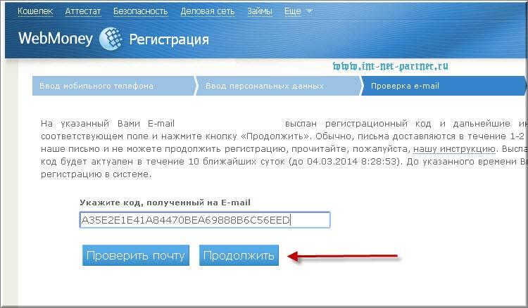 Регистрационный код