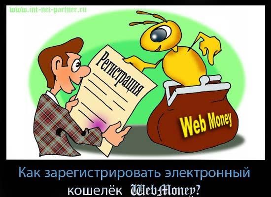 Как завести электронный кошелёк webmoney