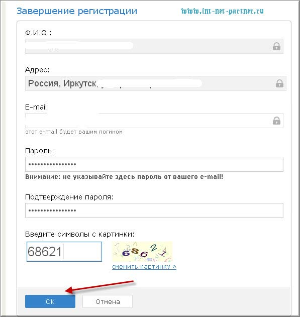 Завершение регистрации Вебмани