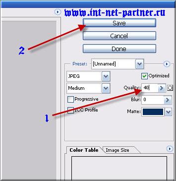 Выбор размера оптимизированного файла