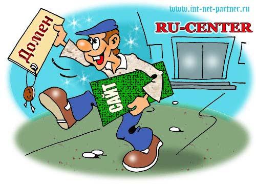 Регистрация домена на ru-center