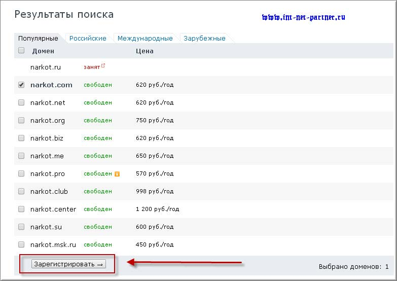 Результаты поиска домена