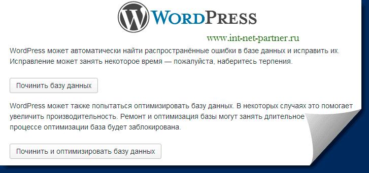 Ошибка установки соединения с базой данных в WordPress