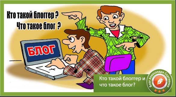 kto-takoj-blogger-i-chto-takoe-blog