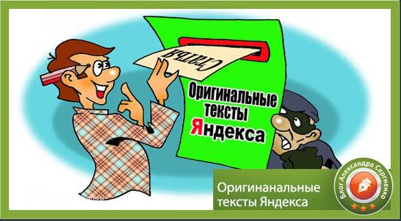 Оригинальные тексты Яндекса