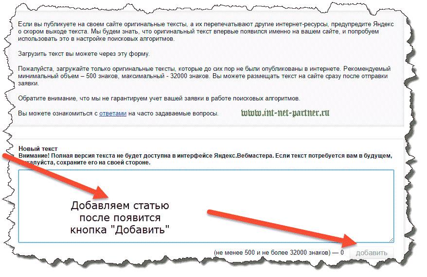 Оригинальные тексты Яндекса. Метод борьбы с копипастом?