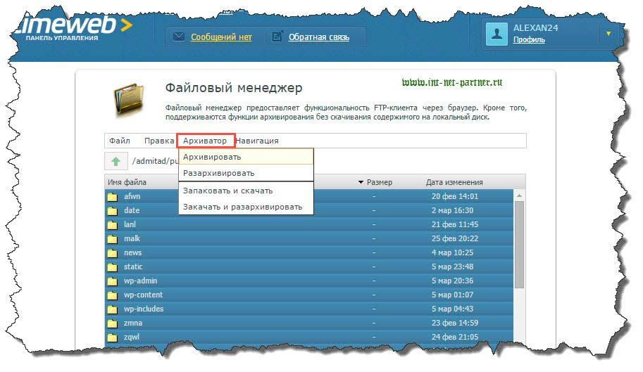 arhivirovanie-failov