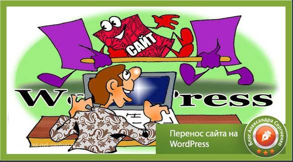 perenos-sajta-na-wordpress